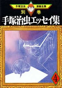 Osamu Tezuka's Scenario Collection