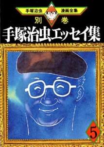 Osamu Tezuka Essay Collection 05