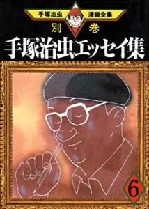Osamu Tezuka Essay Collection 06