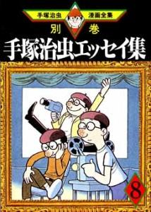 Osamu Tezuka Essay Collection 08