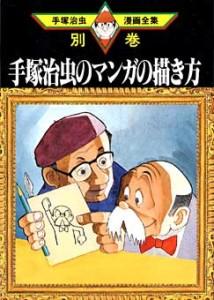 How to Pain Osamu Tezuka Manga