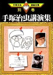 Osamu Tezuka Lecture Collection