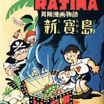 New Treasure Island (Manga)