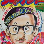About Tezuka's Manga Publications