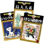Osamu Tezuka Complete Manga Works