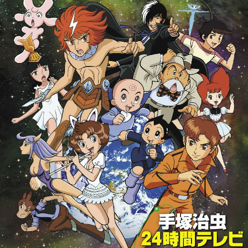 Tezuka's Anime (Telefilms)