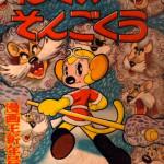 Son-Goku the Monkey (Manga)