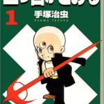Three-Eyed One, The (Manga)