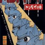 Vampires (Manga)