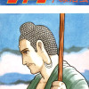 Buddha (Manga)