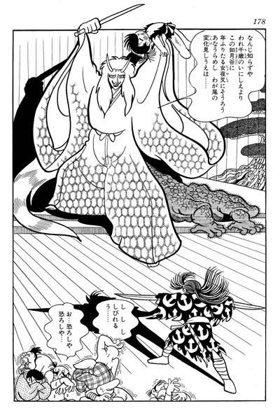Dororo Manga Tezuka In English