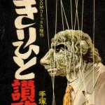 Ode to Kirihito (Manga)