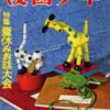 Jungle Emperor (Manga Shonen)