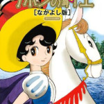 Princess Knight [Nakayoshi] (Manga)