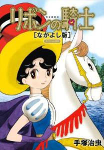 Princess Knight (1963-66)