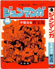 1968 Jun Manga illegal reprint