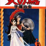 Phoenix [Shojo Club] (Manga)