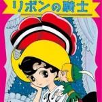 Princess Knight (Manga - Nakayoshi)