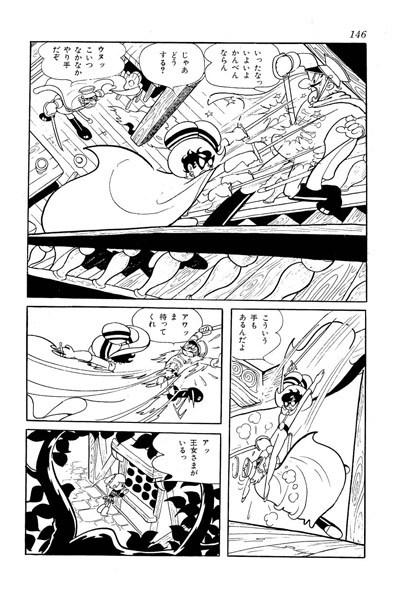 princesse princesse manga