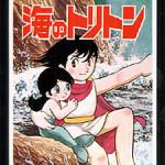 Triton of the Sea [aka Blue Triton] (Manga)
