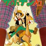 Mr. Cactus (Manga)