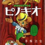 Pinocchio (Manga)