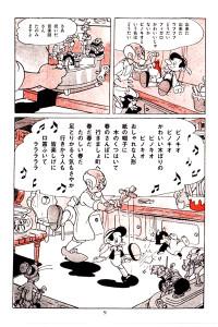 pinocchio-manga01