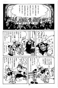 pinocchio-manga03
