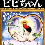 Pippy (Manga)