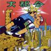 Metropolis (Manga)
