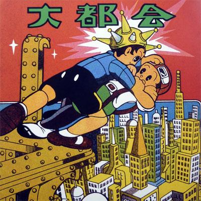 Michi - Metropolis manga - Osamu Tezuka - Character profile ...
