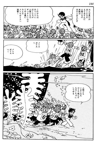 Metropolis by Osamu Tezuka — Reviews, Discussion, Bookclubs, Lists
