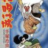 Castle of Dawn (Manga)