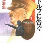 Message to Adolf (Manga)