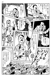 adolf-manga03