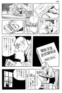 adolf-manga04