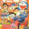 Astro Boy (Manga - Second Grader)